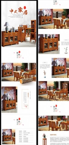 中式家具淘宝详情页