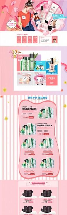 粉红色小清新美妆护肤品化首页