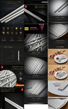 天猫五金餐具不锈钢筷子详情页
