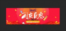 淘宝国庆狂欢节