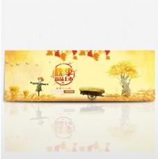 天猫淘宝电商秋季上新促销海报banner背景模板