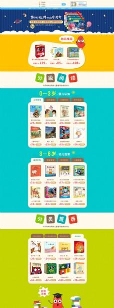 淘宝儿童图书首页设计模板PSD素材