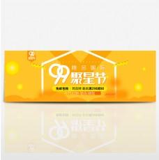 电商淘宝天猫99聚星节活动促销海报banner模板