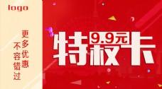 9.9元特权卡促销海报