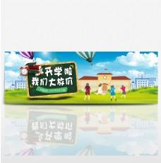 电商淘宝天猫开学季活动全屏首页海报模板banner