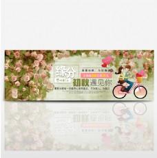淘宝电商七夕初秋促销海报banner