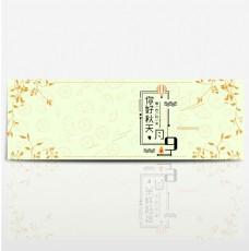 淘宝天猫电商秋季秋装上新清新文艺你好九月手绘海报banner