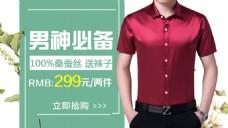 夏装桑蚕丝衬衫海报