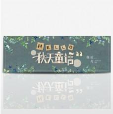 电商淘宝秋季秋天服装秋装女装促销海报banner