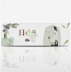 淘宝天猫电商小清新秋季女装日系极简海报