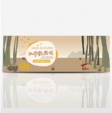 电商淘宝天猫秋季上新服装女装文艺促销海报banner