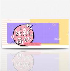 电商淘宝天猫秋上新秋新萌动活动海报banner模板