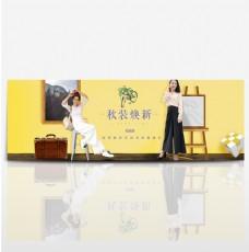 电商天猫淘宝秋季服装女装上新促销海报模板清新自然banner