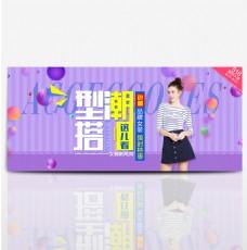 电商淘宝天猫服装818暑期大促型搭潮这儿看海报banner