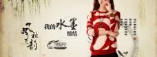 秋季女装水墨背景海报