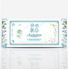 淘宝电商天猫秋季唯美纯色简约banner