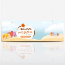 淘宝天猫电商初秋秋季女装上新活动卡通海报banner