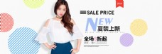 天猫女装夏季新品促销海报PSD素材下载