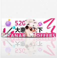 淘宝电商化妆品七夕情人节海报banner