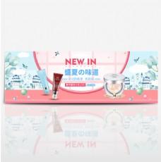 电商淘宝天猫818防晒季盛夏味道美妆海报
