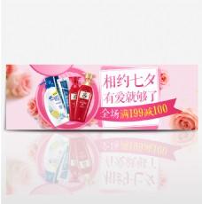 相约七夕美妆洗护活动促销banner电商海报模板