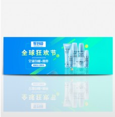 淘宝电商全球狂欢节化妆品促销海报PSD