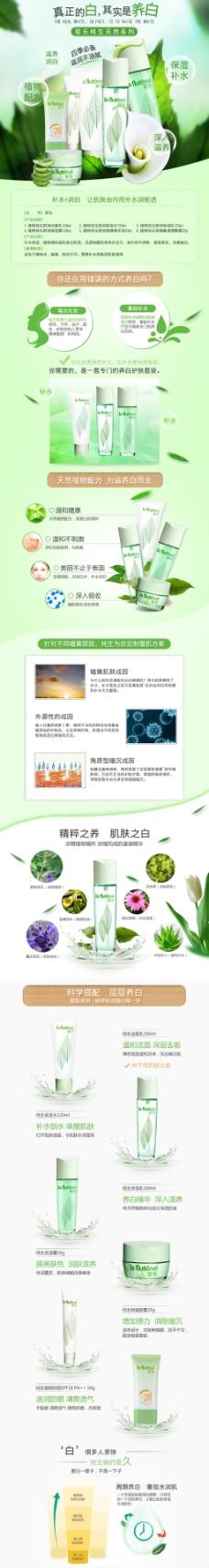 天猫淘宝植物系列护肤品详情页