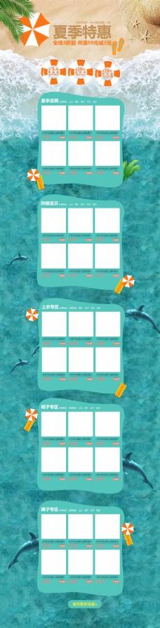 夏季特惠首页设计模板