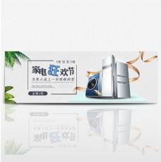 淘宝天猫电商夏日家电促销海报banner