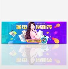 天猫电商淘宝电器家电焕新促销海报banner模板