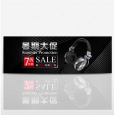 淘宝电商818暑期大促数码耳机促销海报模板banner