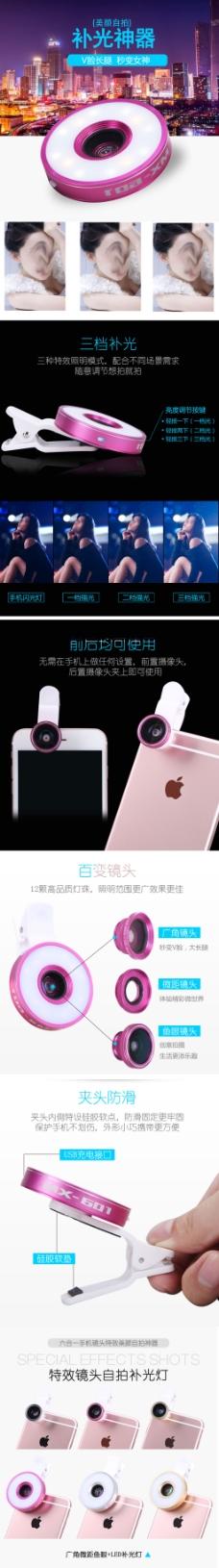 淘宝电商苹果手机自拍广角镜头详情页