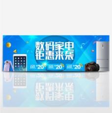 淘寶天貓電商電器城煥新數碼家電促銷海報banner模板