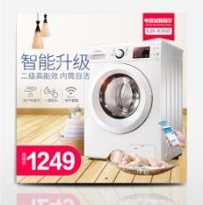 电商天猫电器城焕新季智能洗衣机主图模板设计