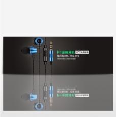淘宝天猫电商手机家电数码科技感金属耳机全屏海报banner模板