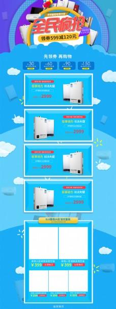 天猫电商淘宝818暑期大促电器小家电网店店铺首页模板