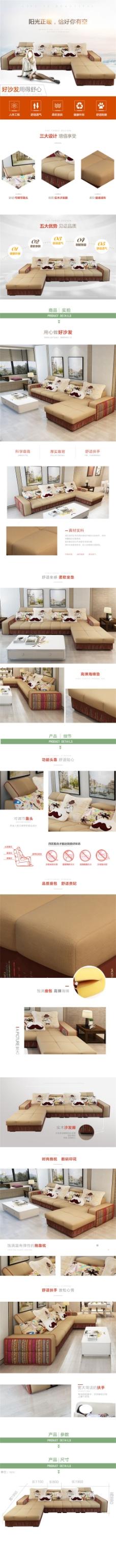 淘宝电商天猫家具欧美式沙发详情页psd模板