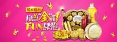 超市零食淘宝海报banner