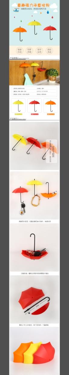 淘宝雨伞挂钩详情模板
