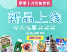 洗化用品新品上新促销海报