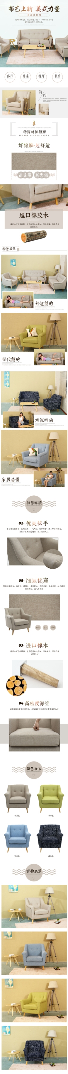 淘宝电商简约现代沙发居家家具详情页psd模板