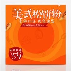 淘宝电商美食促销松饼主图直通车PSD模版