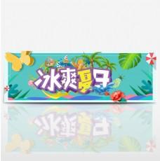 淘宝电商夏日促销夏日特饮海报banner