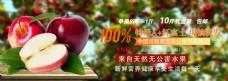 苹果背景海报宣传海报