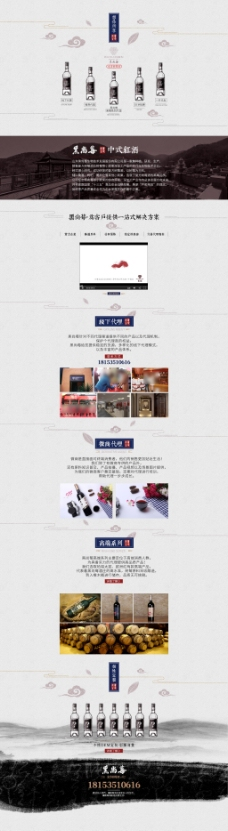 天猫京东淘宝电商节日促销饮料酒品首页设计排版模板
