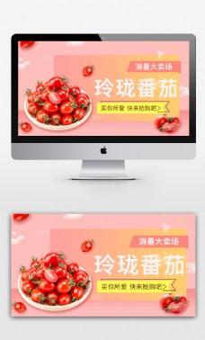 玲珑番茄淘宝海报