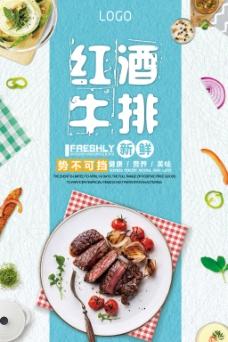 创意牛排美食海报设计模板