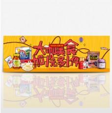 天猫淘宝电商海报食品初秋狂欢钜惠不停大咖美食促销海报banner