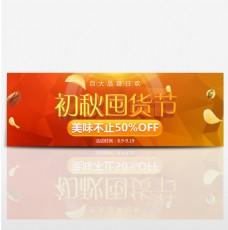 电商淘宝海报初秋囤货节美食半价钜惠banner海报模板