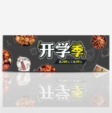 淘宝电商开学季零食优惠促销海报banner